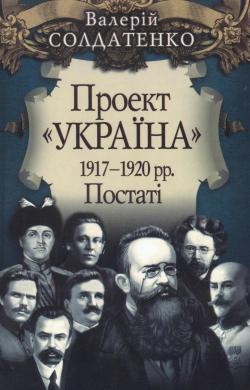 Михайло Грушевський - фото книги