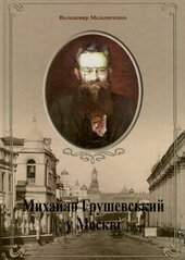 Михайло грушевський у Москві - фото обкладинки книги