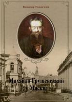 Книга Михайло грушевський у Москві