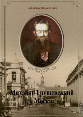 Михайло грушевський у Москві - фото книги