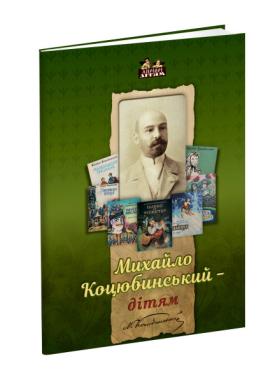 Михайло Коцюбинський — дітям - фото книги