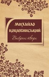 Михайло Коцюбинський. Вибрані твори - фото обкладинки книги