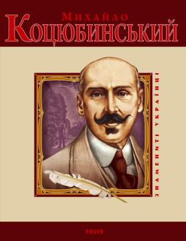 Михайло Коцюбинський. Знамениті українці - фото книги