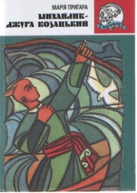 Михайлик - джура козацький - фото книги