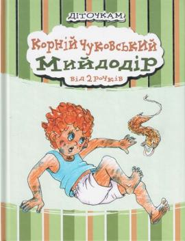 Книга Мийдодір