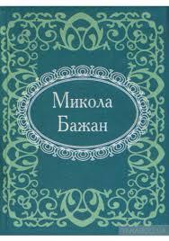 Микола Бажан - фото книги