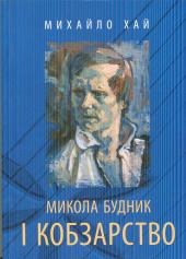 Микола Будник і кобзарство - фото обкладинки книги