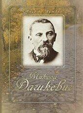Микола Дашкевич 1852 - 1908 - фото обкладинки книги