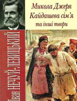 Микола Джеря. Кайдашева сім'я та інші твори - фото книги