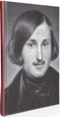 Микола Гоголь - фото книги