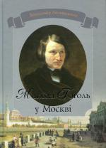 Микола Гоголь у Москві - фото обкладинки книги