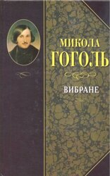 Микола Гоголь. Вибране - фото обкладинки книги