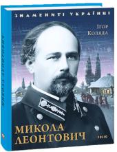 Микола Леонтович - фото обкладинки книги