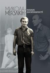 Микола Мерзлікін: пошук досконалості - фото обкладинки книги
