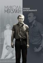 Книга Микола Мерзлікін: пошук досконалості