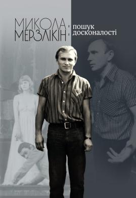 Микола Мерзлікін: пошук досконалості - фото книги