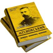 Микола Міхновський. Спогади, свідчення, документи - фото обкладинки книги