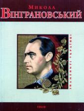 Микола Вінграновський - фото обкладинки книги