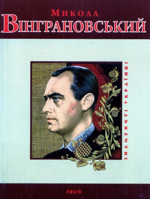 Книга Микола Вінграновський