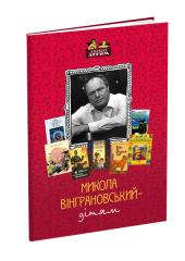 Микола Вінграновський — дітям - фото обкладинки книги
