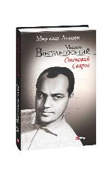 Микола Вінграновський.Степовий Сварог - фото обкладинки книги