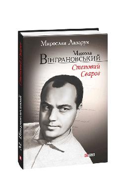 Микола Вінграновський.Степовий Сварог - фото книги
