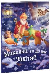 Миколай, ти до нас завітай - фото обкладинки книги