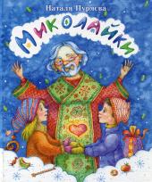 Миколайки - фото обкладинки книги