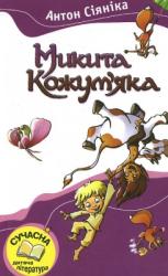 Микита Кожум'яка - фото обкладинки книги
