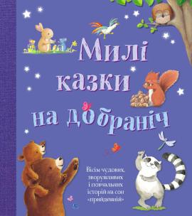 Милі казки на добраніч - фото книги