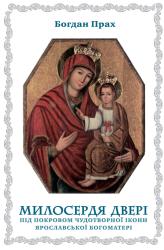 Милосердя Двері. Чудотворна ікона Ярославської Богоматері - фото обкладинки книги