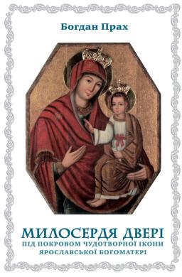 Милосердя Двері. Чудотворна ікона Ярославської Богоматері - фото книги