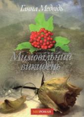 Мимовільний викидень - фото обкладинки книги