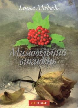 Мимовільний викидень - фото книги
