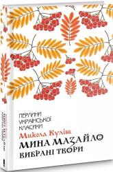 Мина Мазайло. Вибрані твори - фото обкладинки книги