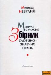 Минуле й сучасне : Збірник слов'янознавчих праць - фото обкладинки книги