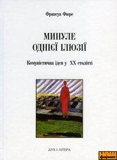 Минуле однієї ілюзії - фото обкладинки книги