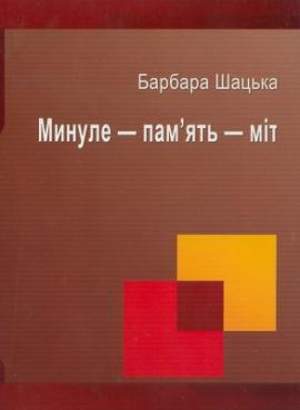 Книга Минуле-пам'ять-міт