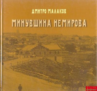 Книга Минувшина Немирова