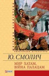 Мир хатам, війна палацам - фото обкладинки книги