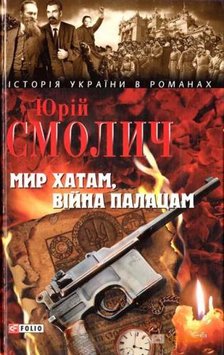 Книга Мир хатам, війна палацам