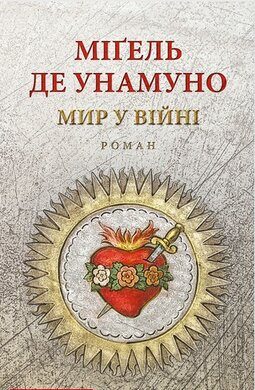 Мир у війні - фото книги