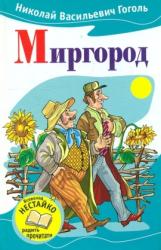 Миргород - фото обкладинки книги