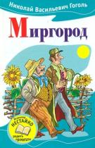Книга Миргород