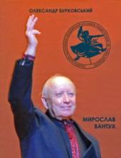 Мирослав Вантух. Завжди в дорозі - фото обкладинки книги