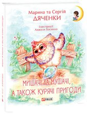 Мишачі та мушачі, а також курячі пригоди - фото обкладинки книги