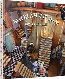 Мишачий дім Сема і Джулії - фото книги