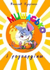Мишасько і розгардіяш - фото обкладинки книги