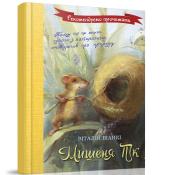 Мишеня Пік - фото обкладинки книги