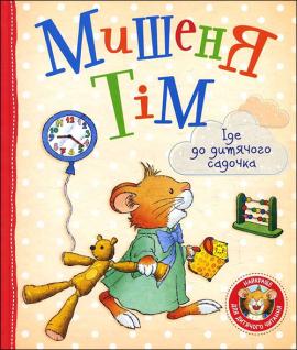 Мишеня Тім іде до дитячого садочка - фото книги